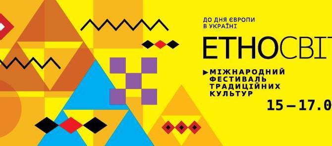 """Международный фестиваль традиционных культур """"ЕтноСвіт"""""""