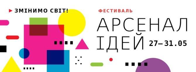 Детский фестиваль АРСЕНАЛ ИДЕЙ