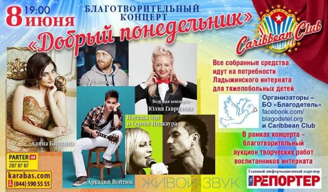 """Благотворительный концерт """"Добрый понедельник"""""""