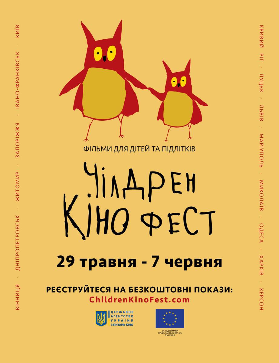 Объявлена конкурсная программа всеукраинского кинофестиваля для детей