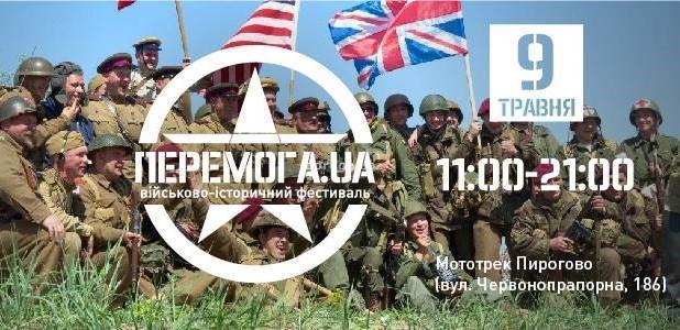 """Фестиваль """"Перемога.UA"""""""