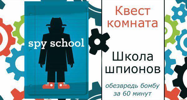 SpySchoolFeat