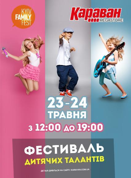 Фестиваль детских талантов