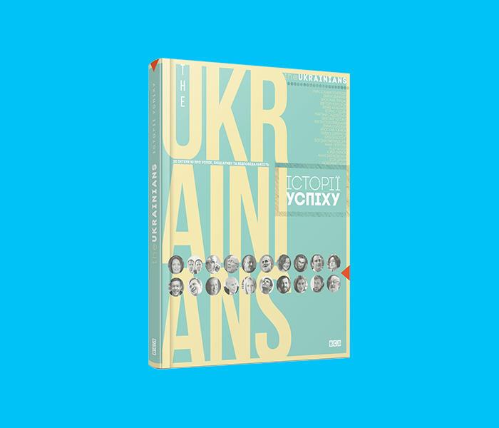 theUKRAINIANS: Iсторії успіху
