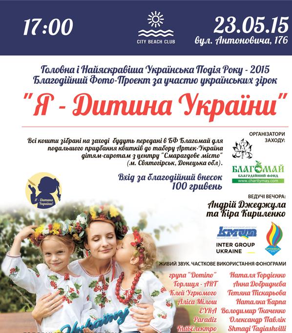 Благотворительный проект «Я-ребенок Украины!»