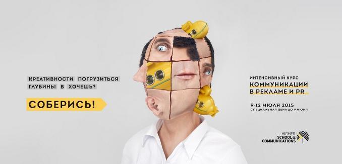 Интенсивный курс «Коммуникации в рекламе и PR»