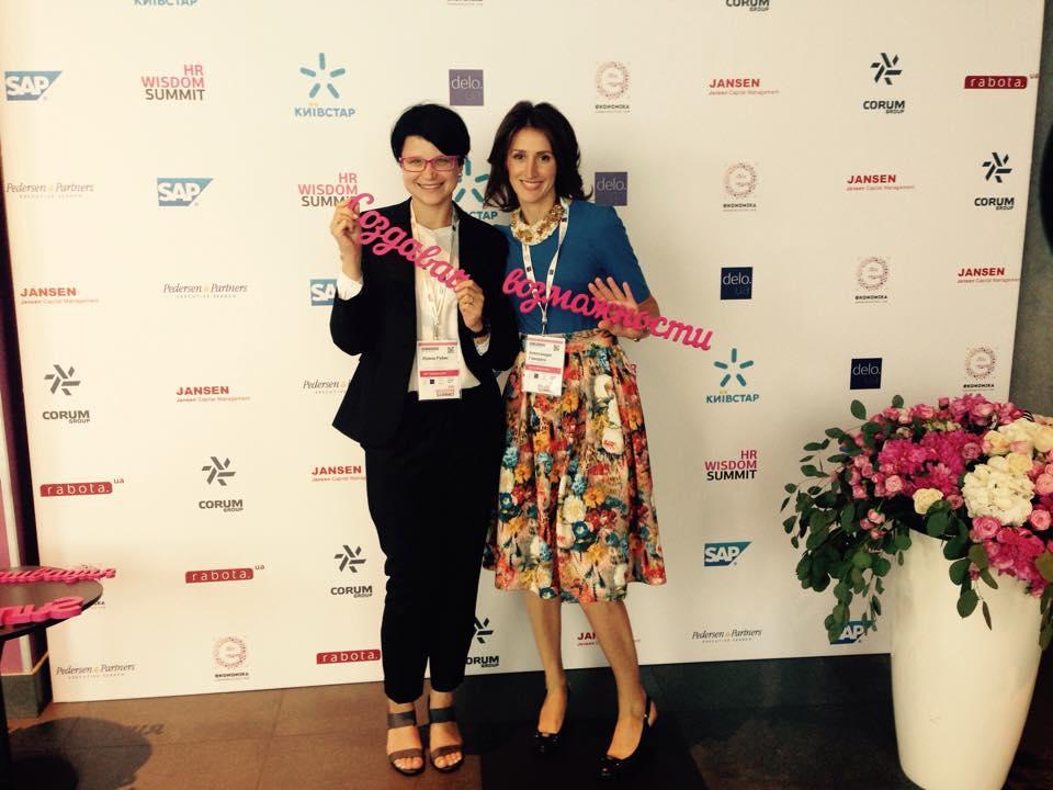 Сегодня в Киеве проходит HR Wisdom Summit