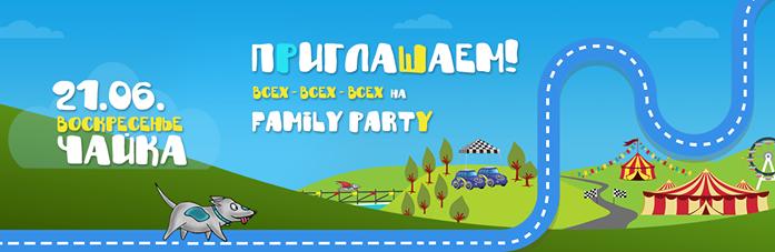 Subaru Family Party 2015