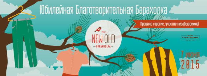 Четвертая Благотворительная Барахолка The New Old