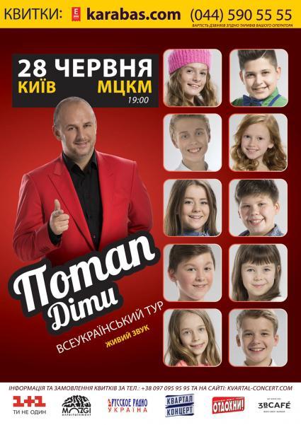 Всеукраинский тур «Потап. Діти»