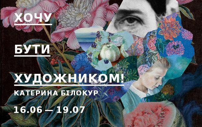 Выставка «Катерина Билокур. Хочу быть художником!»