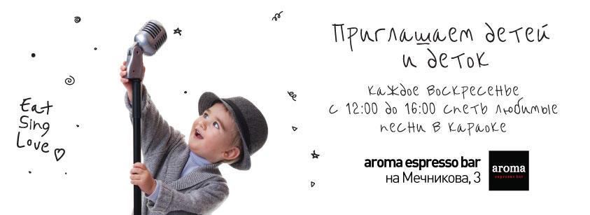 aroma-kids-karaoke-fb-(1)