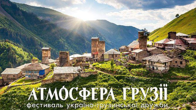 """Фестиваль """"Атмосфера Грузии"""""""