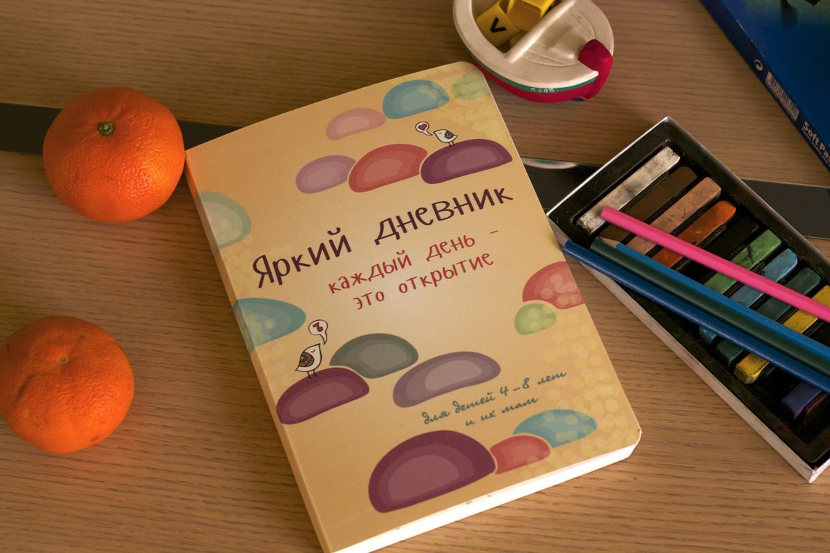 WoMo-находка: Яркий дневник для детей от 4 до 8 лет
