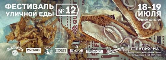 Двенадцатый фестиваль Уличной Еды