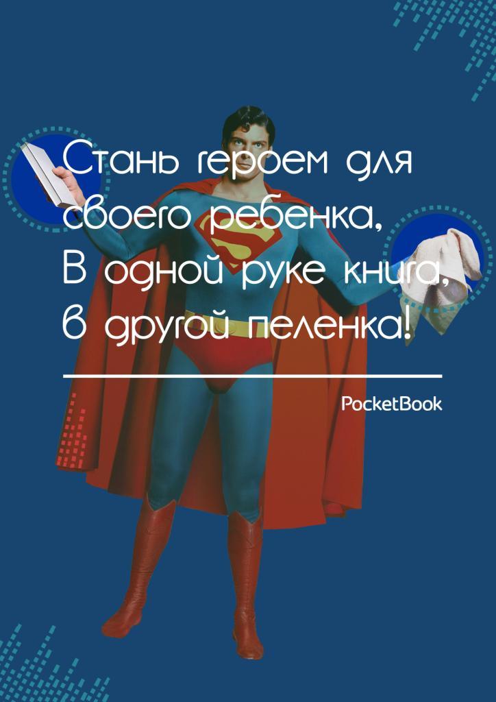 Как стать супергероем для своего ребенка