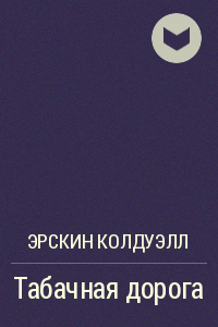 Tabachnaya_doroga