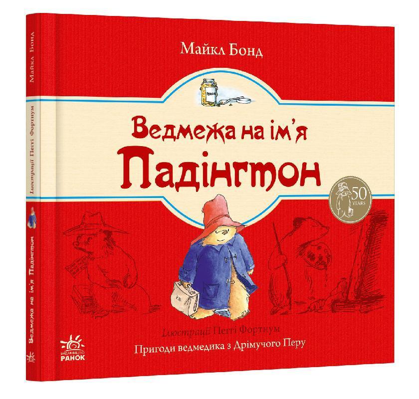vedmezha_na_imya_padington01_ukr_copy