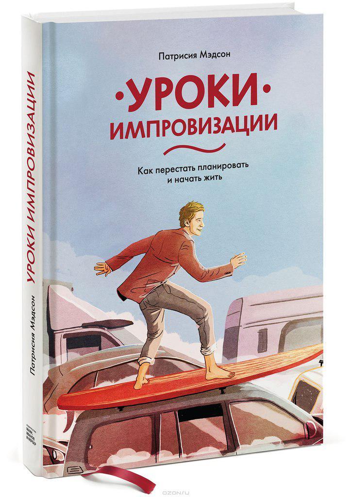 """WoMo-книга: Патрисия Мэдсон """"Уроки импровизации"""""""