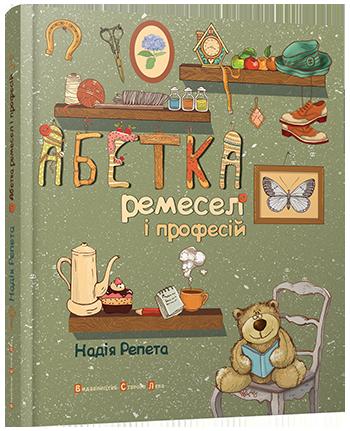 abetka_remesel_0
