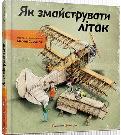 jak_zmajstruvatu_litak_0