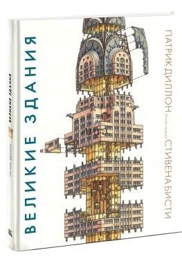velikie-zdaniya-mirovaya-arhitektura-v-razreze