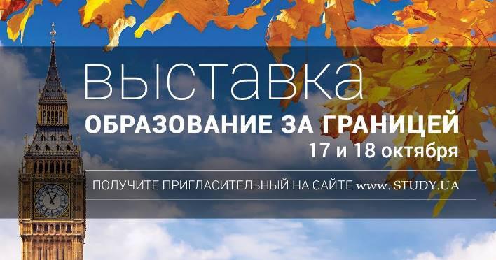 """Выставка """"Образование за границей"""""""
