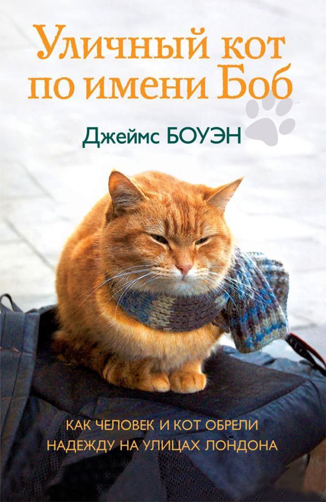 Cat Bob_ORIG.indd