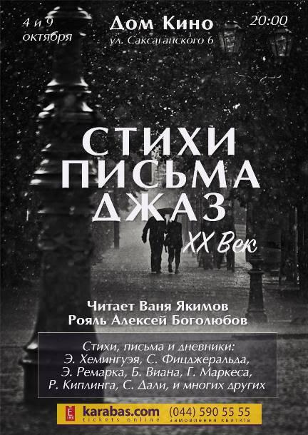 СТИХИ ПИСЬМА ДЖАЗ XX ВЕК