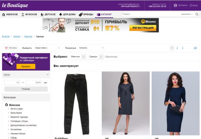 LeBoutique — это шопинг-клуб онлайн, в котором можно приобрести со скидками  одежду, обувь, сумки и аксессуары от известных западных и украинских  брендов. 2a37cfa2f59