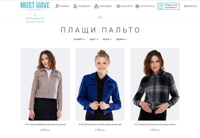 Приобрести одежду для женщин этого украинского производителя можно не  только в киевских шоу-румах, но и заказать заинтересовавшие модели в  интернет-магазине ... d858412c37e