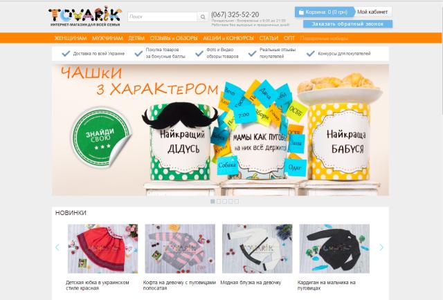 cb186d369a2b494 Интернет-магазин tovarik.com.ua предлагает своим покупателям большой выбор  товаров. Здесь есть и женская, и мужская, и детская одежда и обувь, а кроме  того, ...