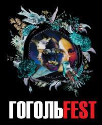 Детская программа фестиваля современного искусства ГогольFest