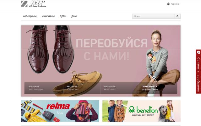 Zeep.com.ua — интернет-магазин для всей семьи, предлагающий стильную одежду,  обувь, украшения, белье и аксессуары для дома. Среди клиентов,  рассчитывающихся ... 7e4ffe5f722
