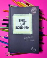 "WoMo-находка: Креативный блокнот ""Знищ цей щоденник!"""