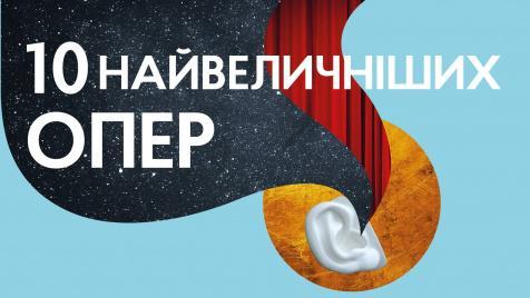 """Курс лекций """"10 самых великих опер"""""""