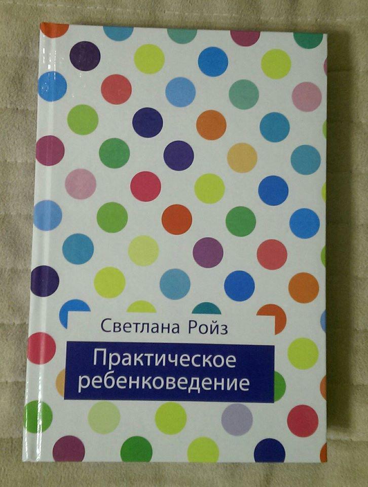 WoMo-книга: Практическое ребенковедение, Светлана Ройз