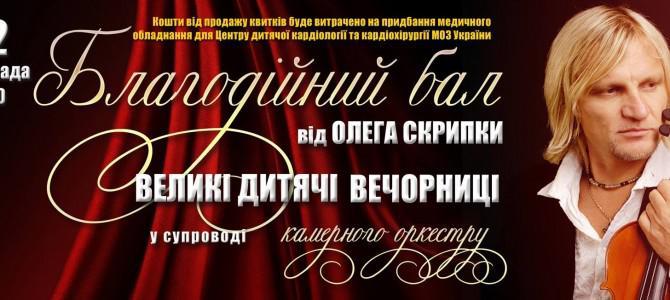 Благотворительный бал Олега Скрипки
