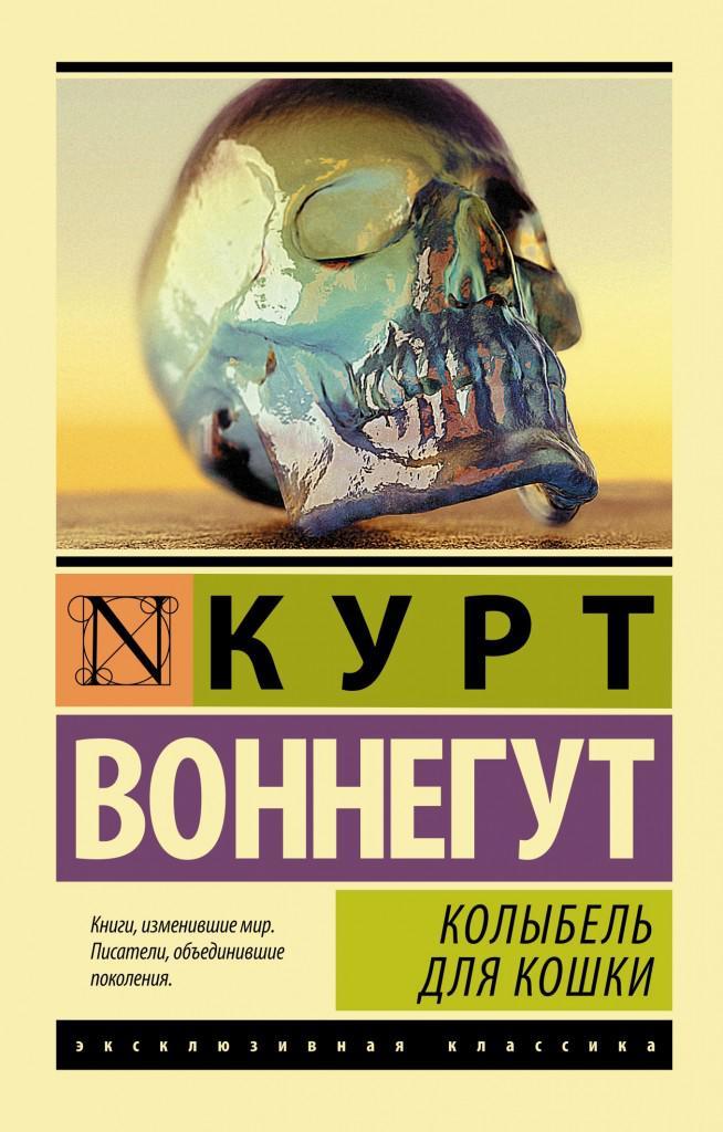 Kurt_Vonnegut__Kolybel_dlya_koshki
