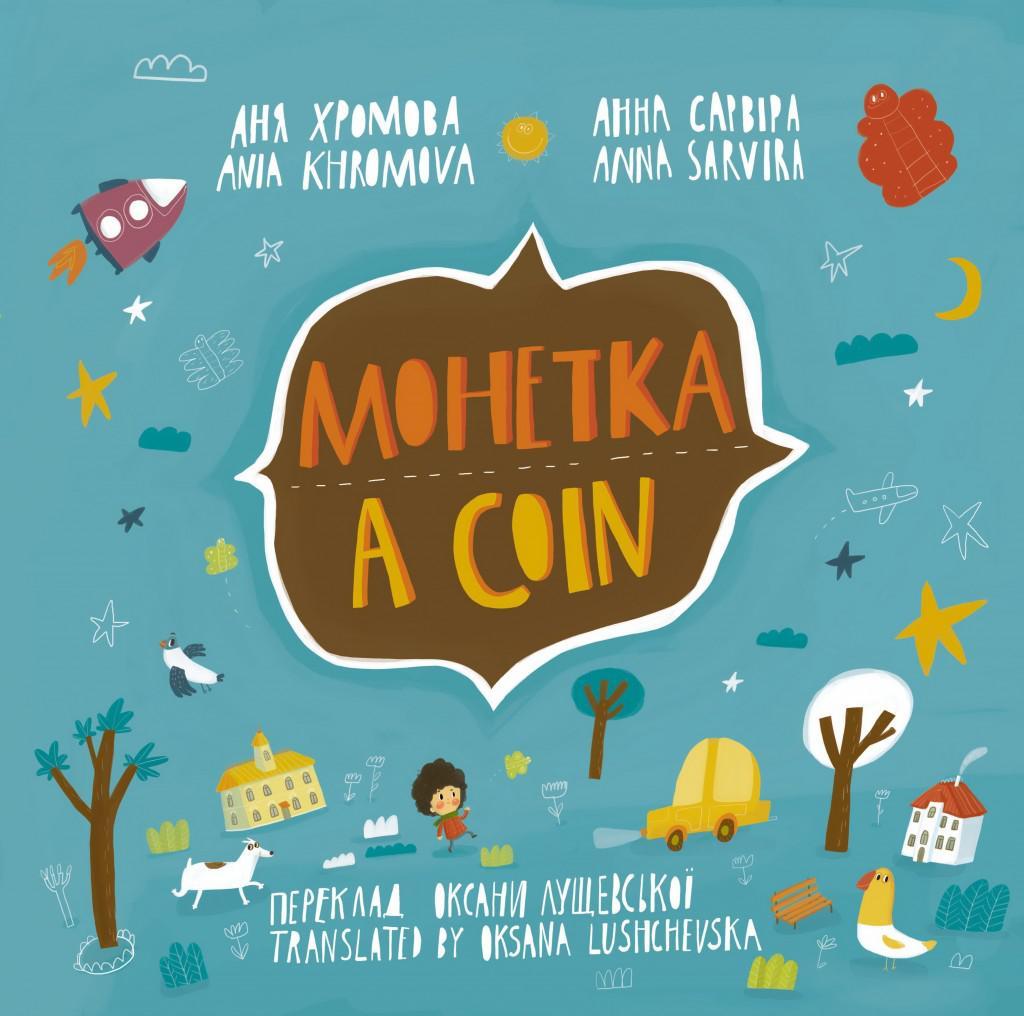 cover_monetka_sm