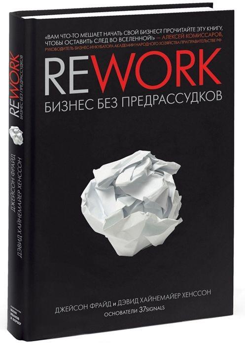 rework-biznes-bez-predrassudkov-91