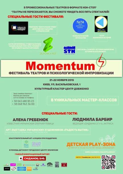 Фестиваль театров и психологической импровизации «Momentum»