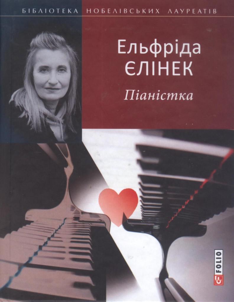10 пианистка Ельфріда Єлінек