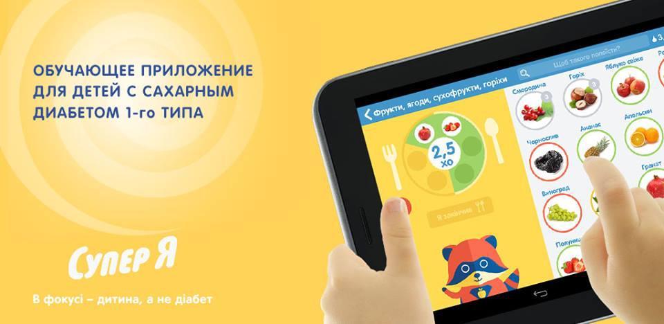 Супер я: Первое украинское приложение для детей с сахарным диабетом 1 типа и их родителей