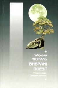 5 Ґabrіela_Mіstral_—_Vibranі_poezії