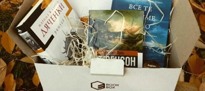 WoMo-находка: Книжные сюрпризы от Book Box