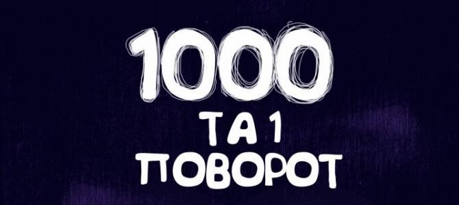 WoMo-книга: 1000 та 1 поворот