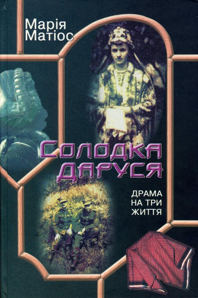 Solodka_Darusja_cover_