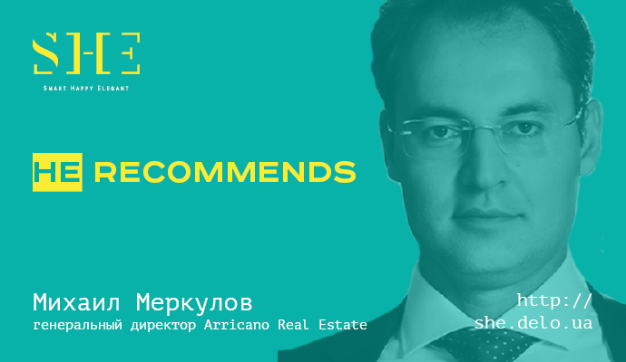 HЕ recommends: Михаил Меркулов