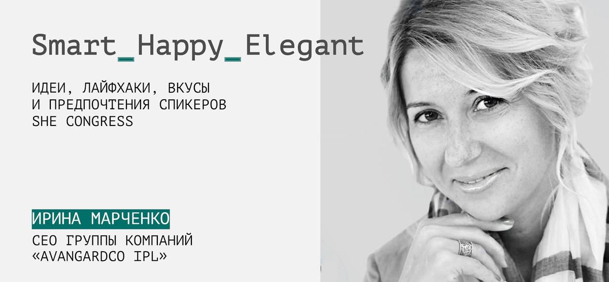 Smart Happy Elegant: Ирина Марченко